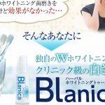 ブラニカ商品紹介