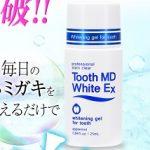 トゥースメディカルホワイトEX商品紹介
