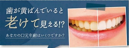 老けて見える歯