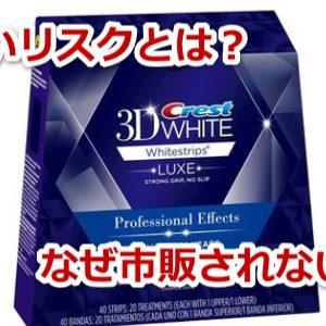 歯を白くするテープの効果とリスク